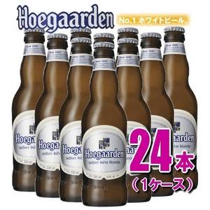 【海外ブランドビール】ヒューガルデン ホワイト 330ml 24本(1ケース) - 拡大画像