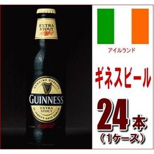 【海外ブランドビール】ギネス エクストラスタウト 330ml 24本(1ケース) - 拡大画像