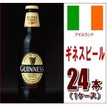 【海外ブランドビール】ギネス エクストラスタウト 330ml 24本(1ケース)