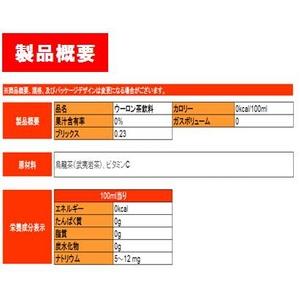 【ケース販売】 煌烏龍茶 ウーロン茶ファン 2...の紹介画像2