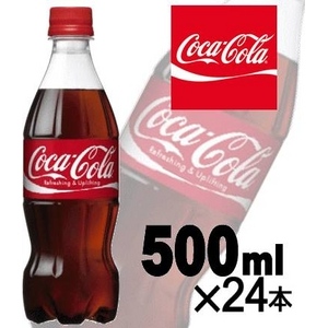 【ケース販売】コカ・コーラ (コカコーラ) Coca Cola 500ml 24本入 まとめ買い - 拡大画像