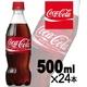 【飲料】 コカ・コーラ Coca Cola 500ml 24本入 - 縮小画像1