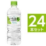 【飲料】 コカ・コーラ ミネラルウォーター いろはす 555ml 24本セット