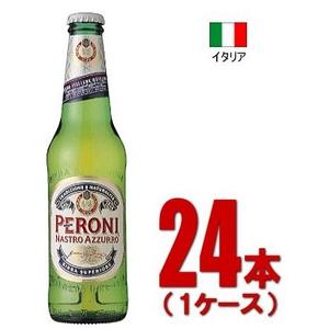 イタリア【海外ブランドビール】ペローニ・ナストロ アズーロ ボトル瓶 330ml 24本(1ケース) - 拡大画像