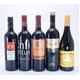 【ワイン】 ベルターニ カットゥーロ ロッソ 含む 厳選お勧め赤ワイン5本セット - 縮小画像1