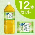 【ケース販売】 綾鷹 あやたか 緑茶 (お茶) 2Lペット 12本 まとめ買い