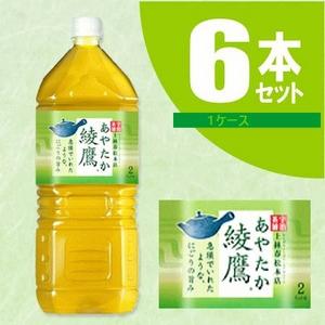 【飲料】 綾鷹 あやたか 緑茶 (お茶) 2Lペット 6本(1ケース) - 拡大画像