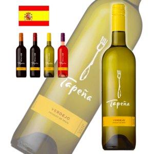 【スペイン産】タペーニャ Tapena ベルデホ...の商品画像