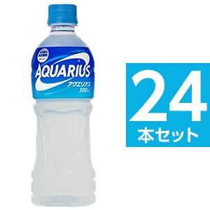 【セット販売】アクエリアス 500mlペットボトル1ケース24本入 まとめ買い コカ・コーラ(コカコーラ)cocacola