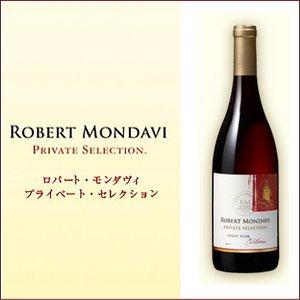 【ワイン】カリフォルニア産 ロバートモンダヴィ プライベート・セレクション ピノ・ノワール - 拡大画像
