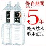【飲料】災害・非常用・長期保存用 天然水 ナチュラルミネラルウオーター 超軟水10mg/L 備蓄水 2L(2000ml) ×12本 (2ケース)