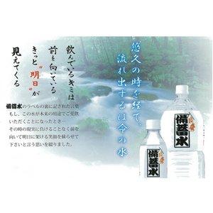 【セット販売】災害・非常用・長期保存用 天然水 ナチュラルミネラルウオーター 超軟水10mg/L 備蓄水 2L(2000ml) ×12本 (2ケース) まとめ買い