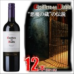 【チリ産 赤ワイン】コンチャ・イ・トロ カッシェロ・デル・ディアブロ メルロー 750ml  【12本】