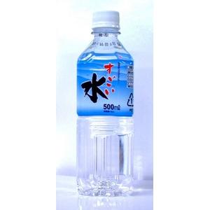 富士山のすごい水イオン水 500ml×24本/箱 【5年保存・防災備蓄可】 - 拡大画像