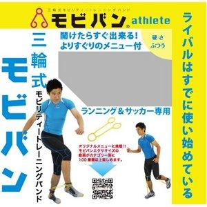 モビバンアスリート・RUN&サッカーモデル