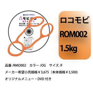 モビバン ロコモビ Orange