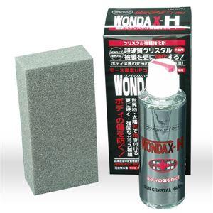 WONDAX-H(ワンダックス・ハード) 120ml 【WONDAX-1処理車専用ボディ保護剤】 - 拡大画像