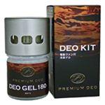 消臭剤 Premium Deo(プレミアム デオ) DEO KIT 【電動ファン付き消臭ジェル】