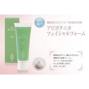 アピボタニカ フェイシャルフォーム120g 【洗顔フォーム】