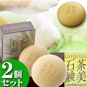 シアバター&プラセンタ配合 茶美石鹸【2個セット】 - 拡大画像