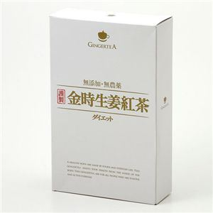 謹製 金時生姜紅茶ダイエット【2箱セット】