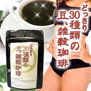 ダイエットサポートコーヒー 『どっさり30種類の豆、雑穀コーヒー』 100g - 拡大画像