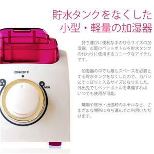 ペットボトル加湿器 PH1101 ピンク