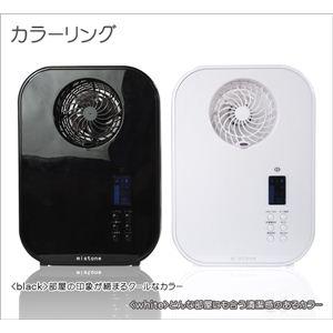 mistone(ミストーン) 超音波加湿器 MHS-1109-01 ブラック