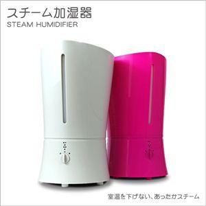 スチーム加湿器 WSM2300 ピンク