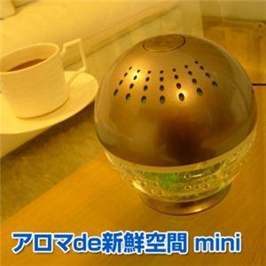 空気清浄機 アロマ de 新鮮空間 mini アロマ付(香りアソート) - 拡大画像