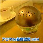 空気清浄機 アロマ de 新鮮空間 mini アロマ付(香りアソート)
