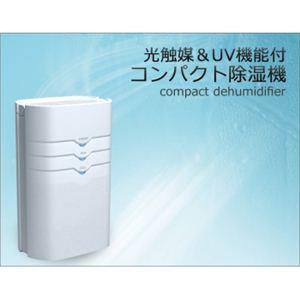 LIVINGSTYLE(リビング スタイル) 光触媒&UV機能付コンパクト除湿機 EJ-DA002 - 拡大画像