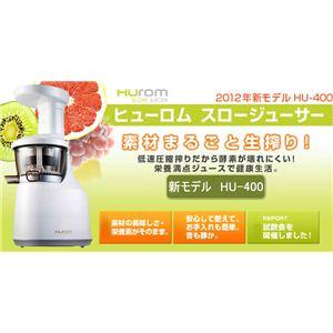 HUROM(ヒューロム) ジューサーHU-400 - 拡大画像