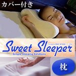スウィートスリーパー 枕