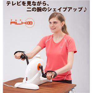 電動ルームサイクル ALKO - 拡大画像