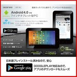 geanee Android 4.0搭載 7インチタブレット型PC ADP-702