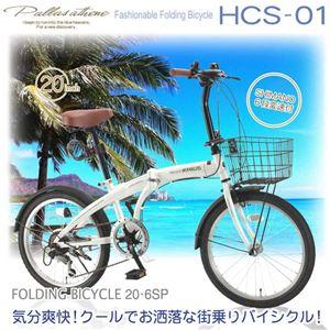 MYPALLAS(マイパラス) 折畳自転車20・6SP・オールインワン HCS-01-W ホワイト