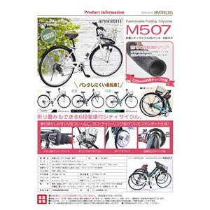 MYPALLAS(マイパラス) 折畳もできる6段変速付シティサイクル M-507-BK ブラック