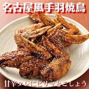 【お買い得】名古屋風手羽焼鳥9本入り - 拡大画像