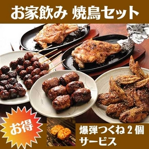 【お買い得】お家飲み焼き鳥セット(6~8人前)