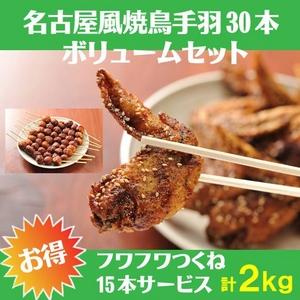 名古屋風焼鳥ボリュームセット(8~10人前)