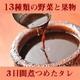 名古屋風焼鳥ボリュームセット(8〜10人前) - 縮小画像6
