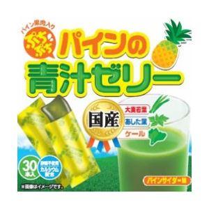 ぷちぷちパインの青汁ゼリー 30本入