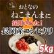 平成23年産 中村さんちの新潟県長岡産コシヒカリ玄米 5kg - 縮小画像1