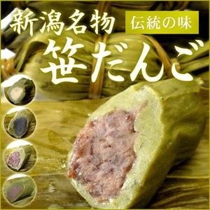 新潟名物伝統の味!笹団子 つぶあん10個 + 黒ゴマあん10個 計20個セット