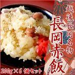 越後長岡名物 長岡赤飯(200g×6個セット)
