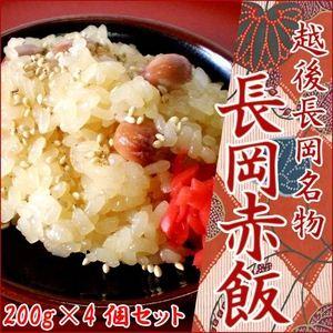 越後長岡名物 長岡赤飯(200g×4個セット) - 拡大画像