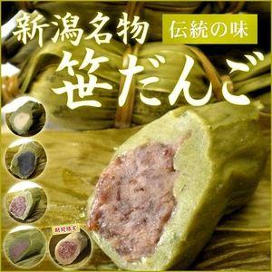 お試しに!新潟名物伝統の味!笹団子 こしあん5個 + 黒ゴマあん5個 計10個セット - 拡大画像