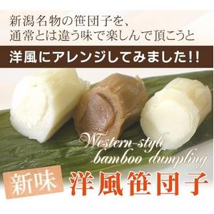 お試しに!洋風笹団子(ミルク餡 10個)の紹介画像4
