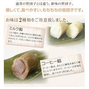 お試しに!洋風笹団子(ミルク餡 10個)の紹介画像5